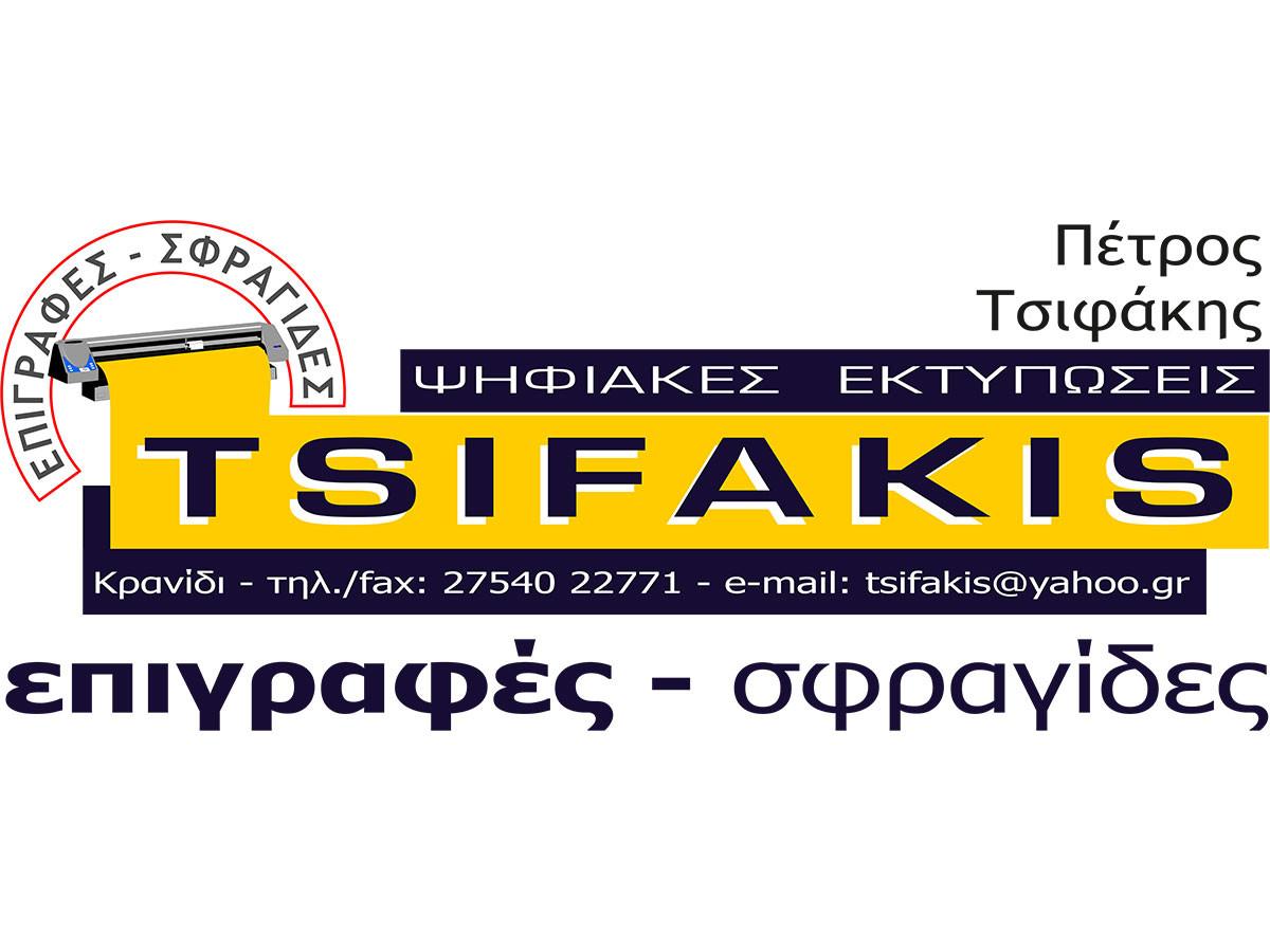 c226671674a Τσιφάκης Πέτρος - Επιγραφές, Ψηφιακές Εκτυπώσεις, Σφραγίδες